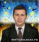 Мефодовский В.В.